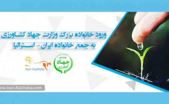 ورود خانواده بزرگ وزارت جهاد کشاورزی را به جمع خانواده ایران استرالیا خوش آمد می گوییم.