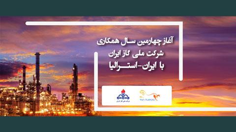 آغاز چهارمین سال همکاری شرکت ملی گاز ایران با ایران استرالیا