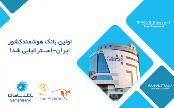 اولین بانک هوشمند کشور ایران-استرالیایی شد