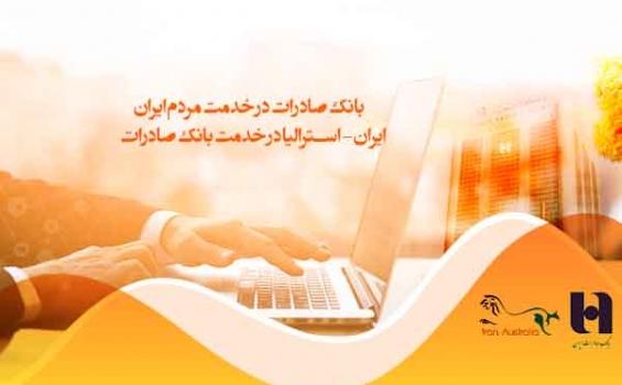 بانک صادرات در خدمت مردم ایران ایران استرالیا در خدمت بانک صادرات